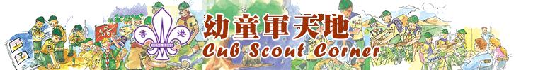 幼童軍天地 Cub Scout Corner