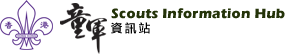 童軍資訊站 SCOUTS INFORMATION HUB